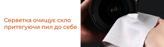 С помощью салфетки можно безопасно очистить объектив